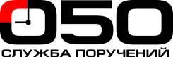 Курьер. ИП Мальцев В.А. Владивосток