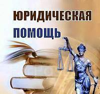 Юридическая помощь!