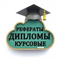 Дипломные/курсовые, научные статьи: индивидуальный подход (Находка)