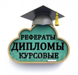 Продам дипломную работу по специальности Бизнес информатика  Дипломные курсовые научные статьи индивидуальный подход Находка