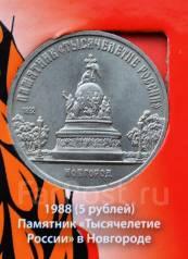 5 руб. СССР 1988 г. Памятник Тысячелетие России в Новгороде