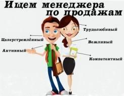 Менеджер по продажам строительных материалов. ИП Тарасенко Э.В. Улица Енисейская 23б