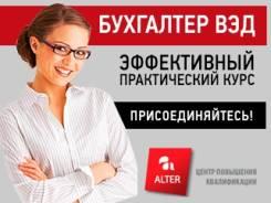 Бухгалтер ВЭД - практический курс с 20 февраля 2019 г.