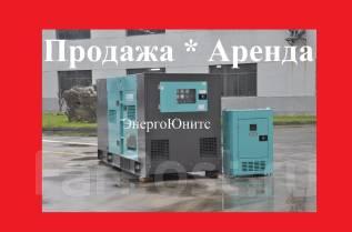 Генераторы компрессоры ремонт продажа Аренда