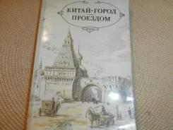 П. Д. Боборыкин. Китай-город. Проездом. Изд. 1988.