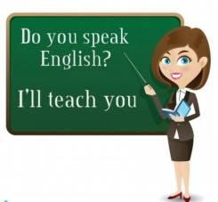 Репетитор английского языка во Владивостоке
