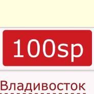 100СП. Куплю НИК организатора 100СП во Владивостоке или возьму в аренд