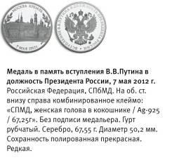 Медаль-жетон в память вступления В. В. путина в должность президента