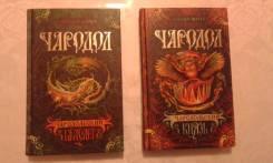 """Продам 2 книги Натальи Щерба """" Чародол"""""""