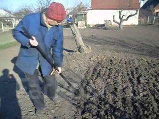 Разнорабочие. Вскопать огород! Убрать территорию. Выполн. любую работ