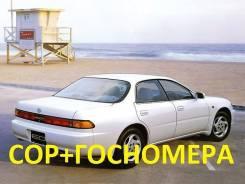 Toyota Carina ED. Свидетельство о регистрации Белый