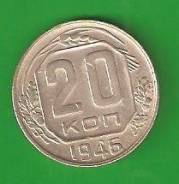 20 копеек 1946 г. СССР.