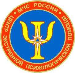 Психолог. Дальневосточный филиал ФКУ ЦЭПП МЧС России. Улица Целинная 3