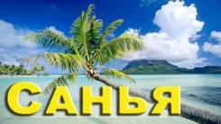 Санья. Пляжный отдых. Санья (о. Хайнань) - незабываемый отдых на 7, 14 и 21 ночь