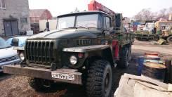 Урал 4320. , 10 850куб. см., 3 300кг., 6x6