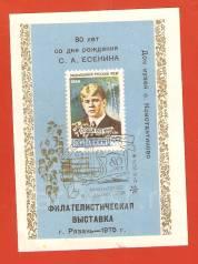 Блок-марка 1975 г. Агитационная.