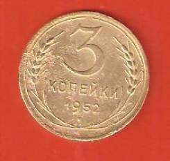 3 копейки 1952 г. СССР.