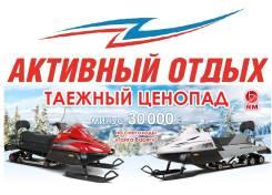 Снегоходы «Русская механика» Таежный ценопад - Минус 30