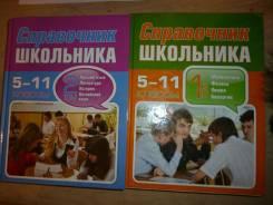 Справочники. Класс: 5 класс