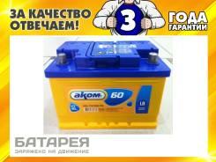 Akom. 60 А.ч., Обратная (левое), производство Россия