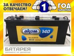 Akom. 140 А.ч., левое крепление, производство Россия