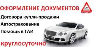 Авто страхование ОСАГО КАСКО, договора к/п, Круглосуточно