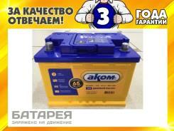 Akom. 65 А.ч., Прямая (правое), производство Россия