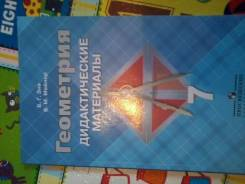 Задачники, решебники по геометрии. Класс: 7 класс