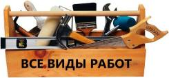 Муж на час (Мастер на час. мелкий бытовой ремонт по дому) в Уссурийске