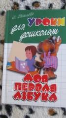 Развивающая книга. Уроки для дошколят. Моя первая азбука.