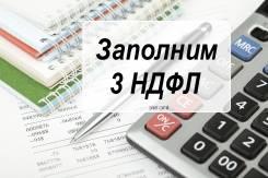 Декларация 3-НДФЛ г. Артем, Надеждинск, Влад-к , быстро, качественно!