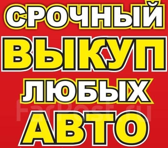 Срочный Выкуп авто в Находке ( Приморском крае )