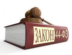 Представление интересов организаций в УФАС и арбитражном суде по 44-ФЗ