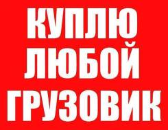 Выкуп грузовых авто срочно и по выгодной цене В Приморском крае