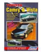 Книга Toyota & Camry 1983-1995 2WD-4WD Печатная продукция 532