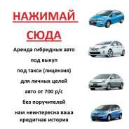 Аренда авто (под такси/под выкуп) на выгодных для Вас условиях!. Без водителя