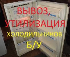 Вывоз на утилизацию бытовых и торговых холодильников. Бесплатно!