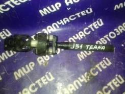 Карданчик рулевой. Nissan Teana, J31