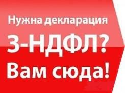 З-НДФЛ! 500 рублей! Заполним любую декларацию!