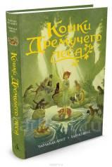 Кошки дремучего леса и Семь диких сестер Чарльз Де Линт 2 книги