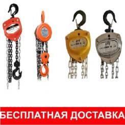Таль ручная, электрическая г/п 0,5-15т, h до 36м