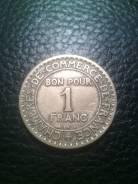 Франция 1 франк 1923г.