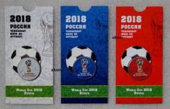 Набор из 3 х Монет 25 рублей Чемпионат мира по футболу 2018 в России