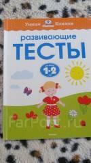 Развивающая книга для детей 1-2 лет. Тесты.