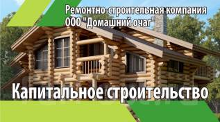 Строительство малоэтажных зданий (проектирование и строительство)