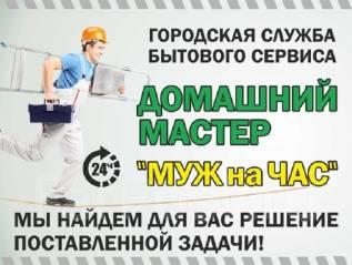 Сантехник/ Электрик/ Отделочник/ Плотник/ Домашний мастер/ 24часа