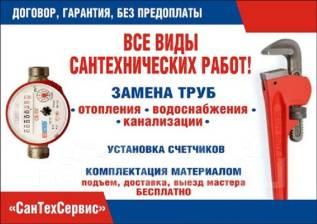 Сантехнические/ Электромонтажные/ Сварочные работы/ Гарантия качества!