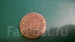 5 копеек 1803 год ЕМ , Кольцевик !