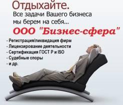 Отдыхайте! А все задачи Вашего бизнеса мы берем на себя!