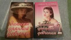 Дарья Асламова. Записки дрянной девченки - 2 книги